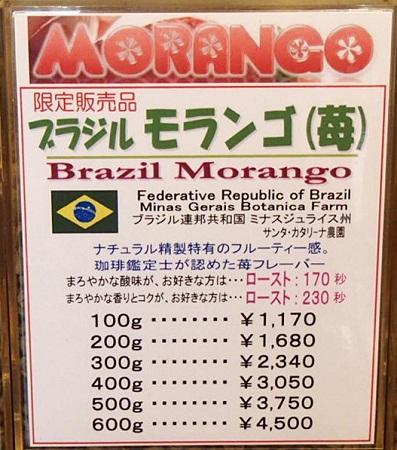 ブラジルモランゴ 価格