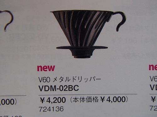 ハリオ新商品 (6)