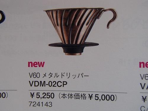 ハリオ新商品 (7)