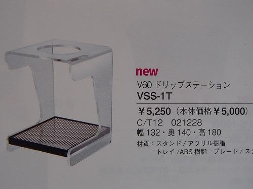 ハリオ新商品 (8)