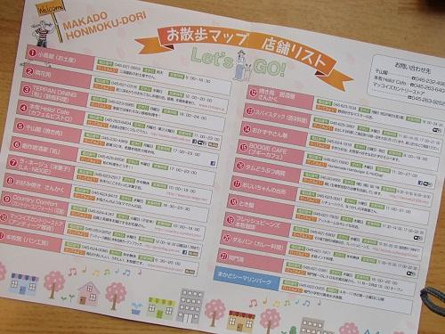 お散歩マップ (2)