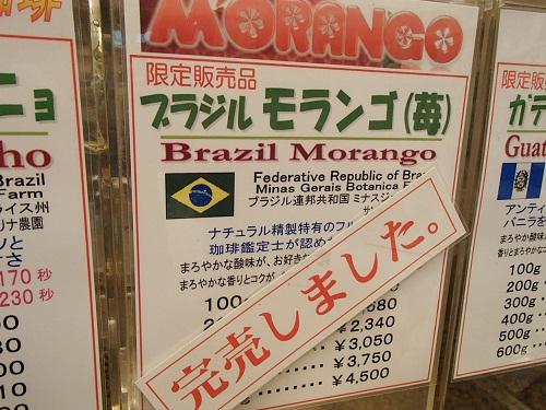 モランゴ完売