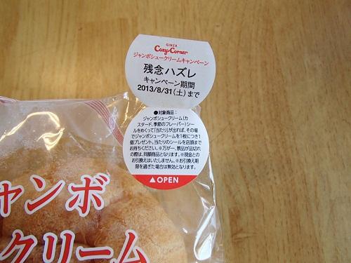 シュークリーム (3)
