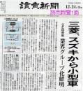 2010.12.24読売