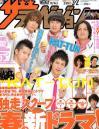 20120222テレジョン表紙