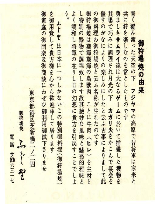 Fujino.jpg