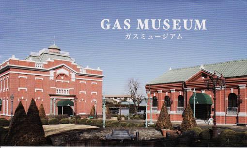 GasMuseum.jpg