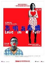 loveinapuffポスター2