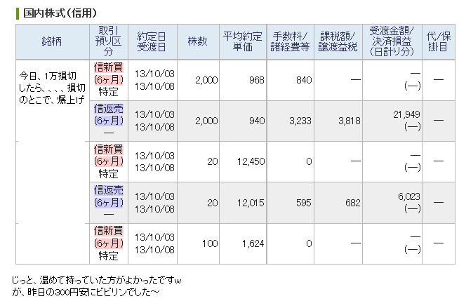 20131003.png