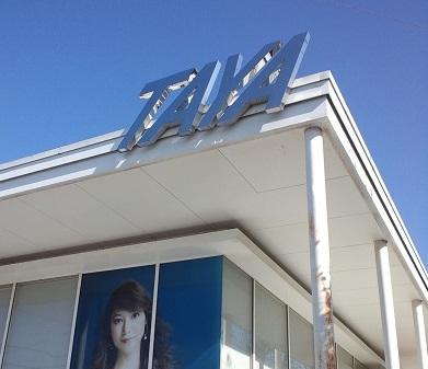 田谷 店舗 2013