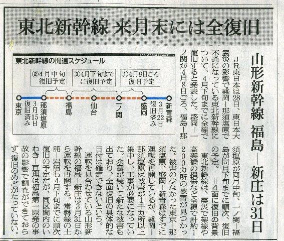 110329 朝日新聞 東北新幹線復旧予定