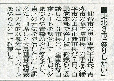 110408 朝日新聞記事 w