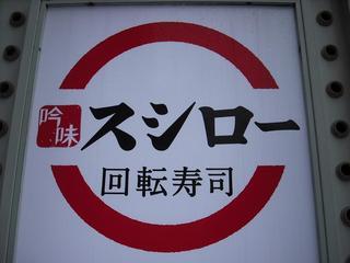 susi-ro-1.jpg