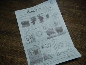 Hana便りの表紙