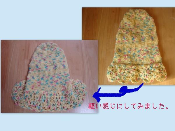 編みかた変更。