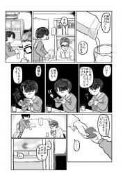 いびつ様(仮)0015