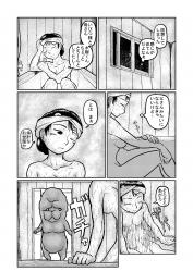 いびつ様(仮)16