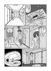 いびつ様(仮)  18