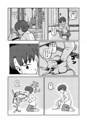 いびつ様(仮)19