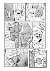 いびつ様(仮)22