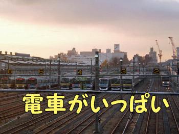 電車が整列中