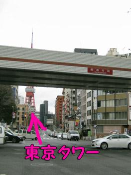 飯倉片町交差点