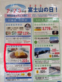 富士山の日ポスター