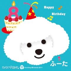 futa_birthday08[1]