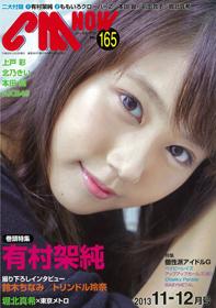 CM-NOW165表紙