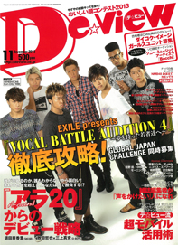 Deview201311表紙