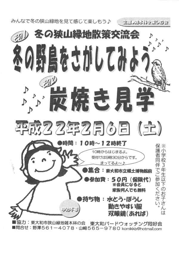 20100206 冬の散策交流会ちらしblog