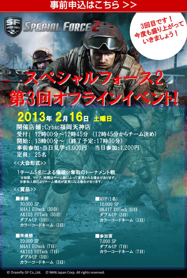 bandicam 2013-01-30 01-42-20-703