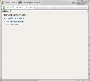 Zoho CRM - 設定・3.2