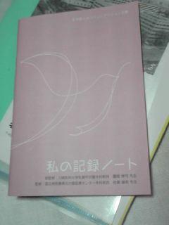 乳がん記録ノート