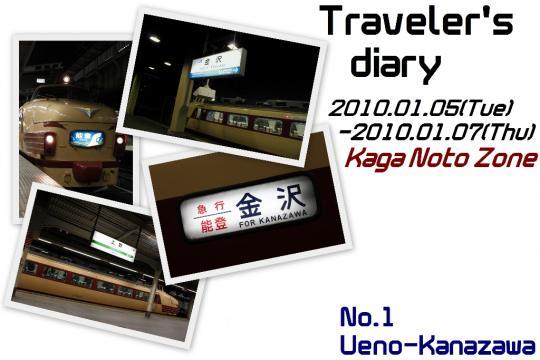 trip_hokuriku1.jpg