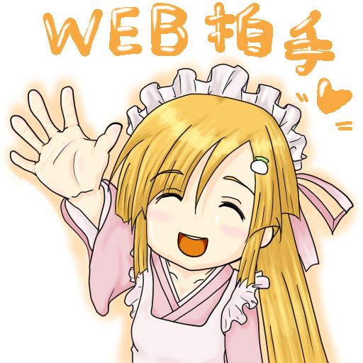 webtensaiA.jpg