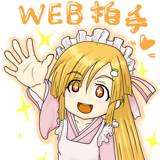webtensaiB.jpg