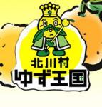 柚子 北川村