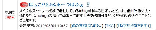 20100305らんきんぐ1