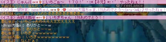 20100306さけび