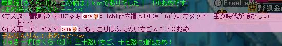 20100306さけび3