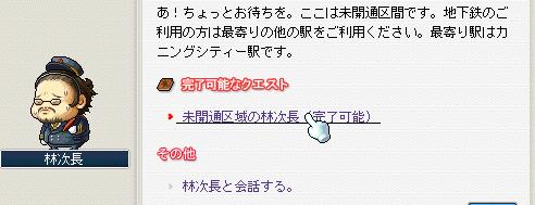 20100307林次長
