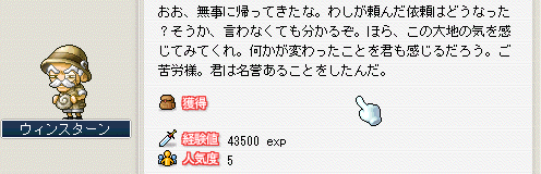 20100316うぃんすたん完了