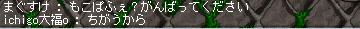 20100325まぐすけsせりふ