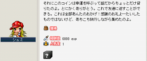 20100316しゅみ完了