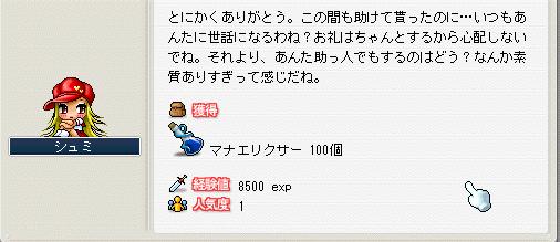 100329しゅみ