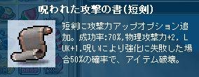 20110116ぱぱしゅでドロ