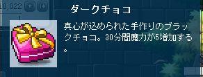 20110209だーくちょこ