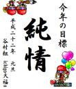ichigochan.png