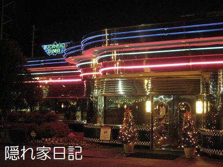 Backhead diner